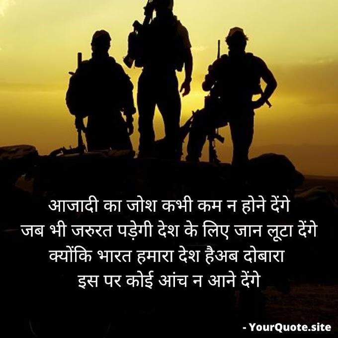 31+ Best Republic Day Shayari In Hindi