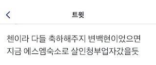 [PANN] Evlenme haberi Chen yerine Baekhyun'dan gelseydi ne olurdu?