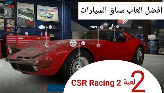 تنزيل افضل لعبة سباق سيارات جديدة 2022