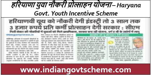 Haryana+Govt+Youth+Incentive+Scheme