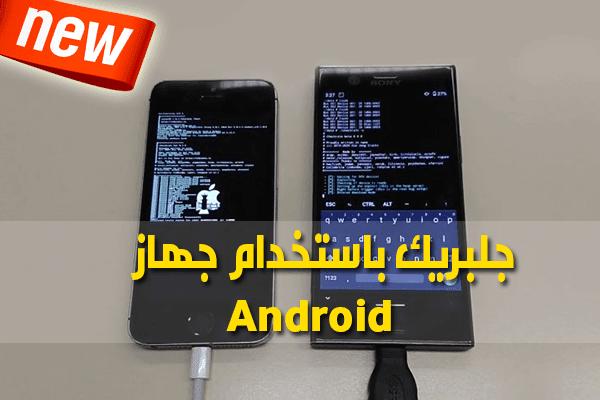 https://www.arbandr.com/2020/03/Install-Checkra1n-jailbreak-using-an-Android-device.html