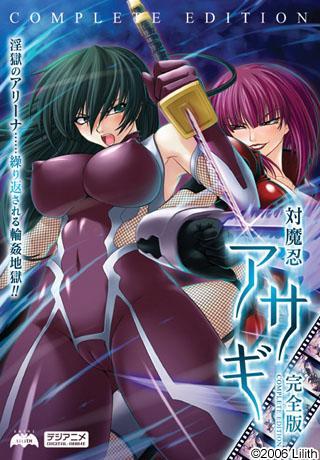 [2008][Anime Lilith & Black Lilith] Anti-Demon Ninja Asagi – Complete Edition [18+]