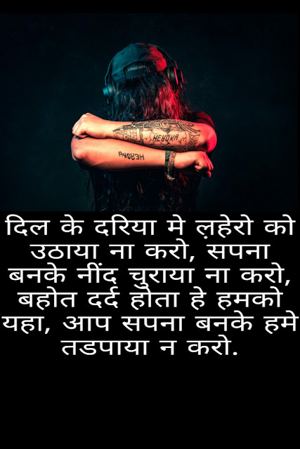 SHAYARI PICTURES IMAGES FREE DOWNLOAD FOR FACEBOOK