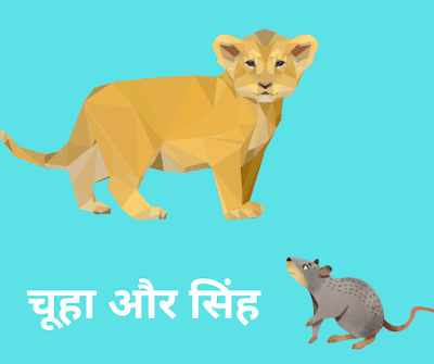 New Short Stories in Hindi with Moral Values