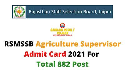 RSMSSB Agriculture Supervisor Admit Card 2021 For Total 882 Post