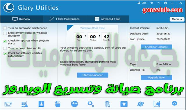 تحميل برنامج صيانة وتسريع الويندوز  Glary Utilities Pro 5.135.0.161