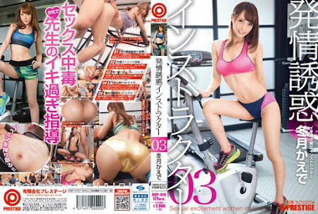 ABP-416 | 中文字幕 – 健身教練發情誘惑 03 冬月楓