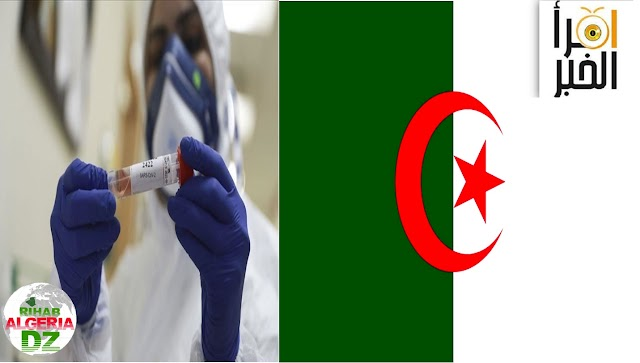 كورونا.. 563 إصابة و10 وفيات خلال 24 ساعة  بالجزائر