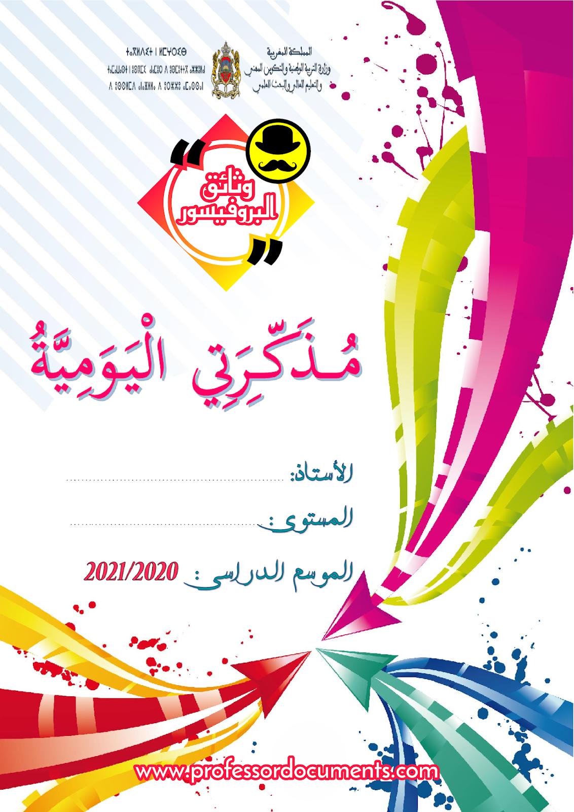 واجهة المذكرة اليومية للتعليم الابتدائي - الموسم الدراسي 2021/2020 .