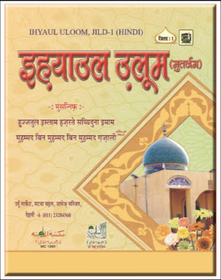 Download: Ihya-ul-o-Uloom Volume 1 pdf in Hindi by Imam Ghazali Shafai