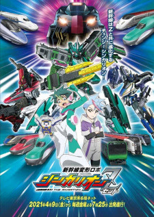 Shinkansen Henkei Robo Shinkalion Z the Animation Opening/Ending Mp3 [Complete]