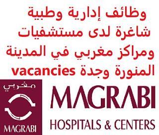 وظائف السعودية وظائف إدارية وطبية شاغرة لدى مستشفيات ومراكز مغربي في المدينة المنورة وجدة vacancies وظائف إدارية وطبية شاغرة لدى مستشفيات ومراكز مغربي في المدينة المنورة وجدة vacancies  أعلنت مستشفيات ومراكز مغربي عن وظائف إدارية وطبية شاغرة لديها, لحاملي شهادة البكالوريوس فأعلى، للعمل في المدينة المنورة وجدة وذلك للوظائف التالية: 1- مساعد إداري Administrative Assistant المؤهل العلمي: بكالوريوس الخبرة: سنتان على الأقل من العمل في المجال أن يجيد اللغة الإنجليزية كتابة ومحادثة أن يجيد مهارات الحاسب الآلي والأوفيس للتقدم إلى الوظيفة اضغط على الرابط هنا 2- استشاري طب الأسنان Dental Consultant المؤهل العلمي: دكتوراة بطب الأسنان الخبرة: خمس سنوات على الأقل من العمل في المجال, من بعد حصوله على الدكتوراة أن يكون لديه رخصة سارية من وزارة الصحة كمستشار أن يكون لديه كفالة قابلة للتحويل للتقدم إلى الوظيفة اضغط على الرابط هنا  أنشئ سيرتك الذاتية       أعلن عن وظيفة جديدة من هنا لمشاهدة المزيد من الوظائف قم بالعودة إلى الصفحة الرئيسية قم أيضاً بالاطّلاع على المزيد من الوظائف مهندسين وتقنيين محاسبة وإدارة أعمال وتسويق التعليم والبرامج التعليمية كافة التخصصات الطبية محامون وقضاة ومستشارون قانونيون مبرمجو كمبيوتر وجرافيك ورسامون موظفين وإداريين فنيي حرف وعمال