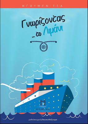 Ηγουμενίτσα: «Γνωρίζοντας το λιμάνι της πόλης μου»