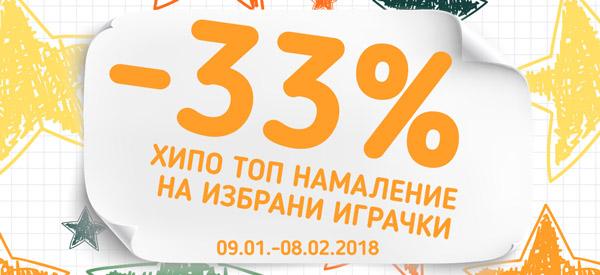 https://www.hippoland.net/top-oferti/hipo-top-namaleniya-33