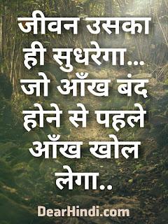 Hindi Status Top 300 Best हिंदी स्टेटस for Fb and whatsapp