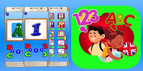 تعلم الحروف والارقام الانجليزية للاطفال بالصوت والصورة
