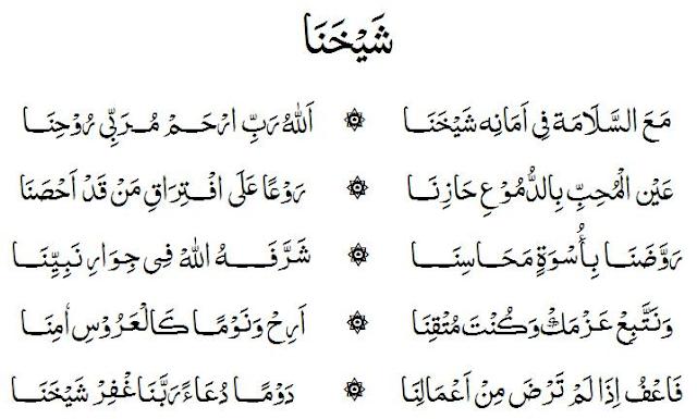 Lirik Sholawat Ya Syaikhona (Teks Arab, Latin dan Terjemah)