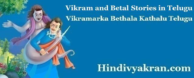 బేతాళ విక్రమార్కుడు కథలు Vikram and Betal Stories in Telugu