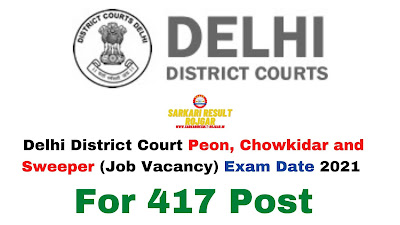 Sarkari Exam: Delhi District Court Peon, Chowkidar and Sweeper (Job Vacancy) Exam Date 2021 For 417 Post