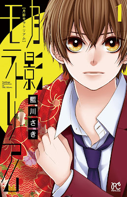Tsukikage Moratorium, de Saki Aikawa, termina na Princess