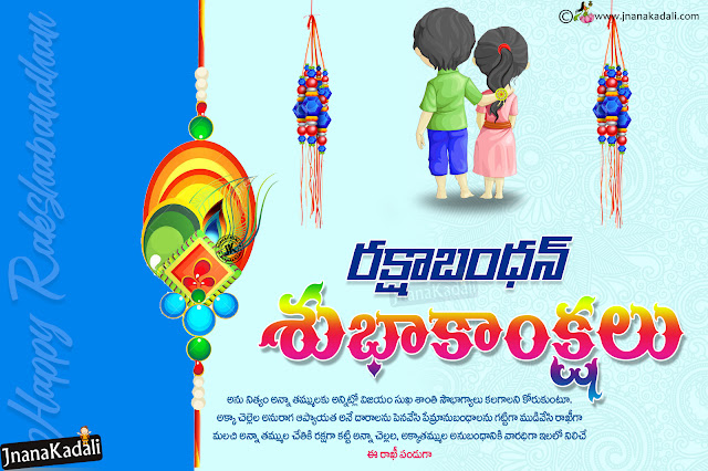 happy rakshabandhan quotes greetings, best rakshabandhan wallpapers, vector rakshabandhan wallpapers free download, happy rakssha bandhan greetings