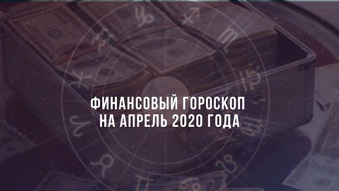 Финансовый гороскоп на апрель 2020 года