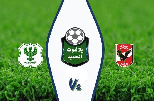 نتيجة مباراة الأهلي والمصري البورسعيدي اليوم الجمعة 14-02-2020 الدوري المصري