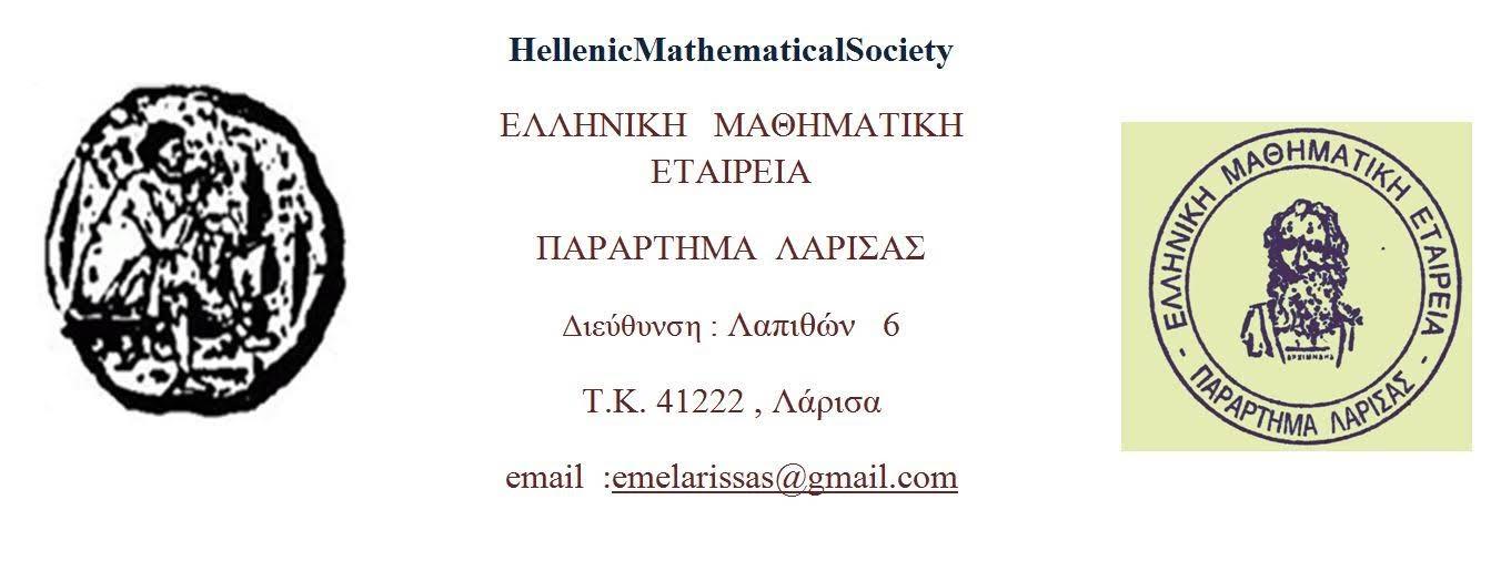 Συλλυπητήρια από το Παράρτημα Λάρισας της Ελληνικής Μαθηματικής Εταιρείας