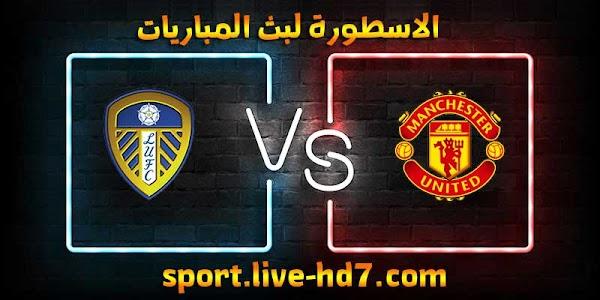 مشاهدة مباراة مانشستر يونايتد وليدز يونايتد بث مباشر الاسطورة لبث المباريات اليوم 20-12-2020 في الدوري الانجليزي