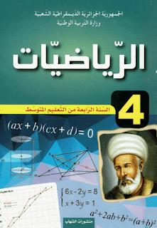 كتاب الرياضيات للسنة الرابعة متوسط %D9%83%D8%AA%D8%A7%D