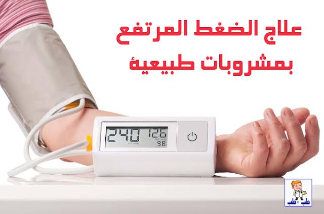 ضغط الدم المرتفع,ضغط الدم,علاج ضغط الدم,ارتفاع ضغط الدم,علاج ضغط الدم المرتفع علاج نهائي,ضغط الدم الطبيعي,ارتفاع الضغط,علاج ضغط الدم المرتفع,ضغط الدم المرتفع والجنس,علاج,اعراض ارتفاع ضغط الدم,علاج ضغط الدم المرتفع بالثوم