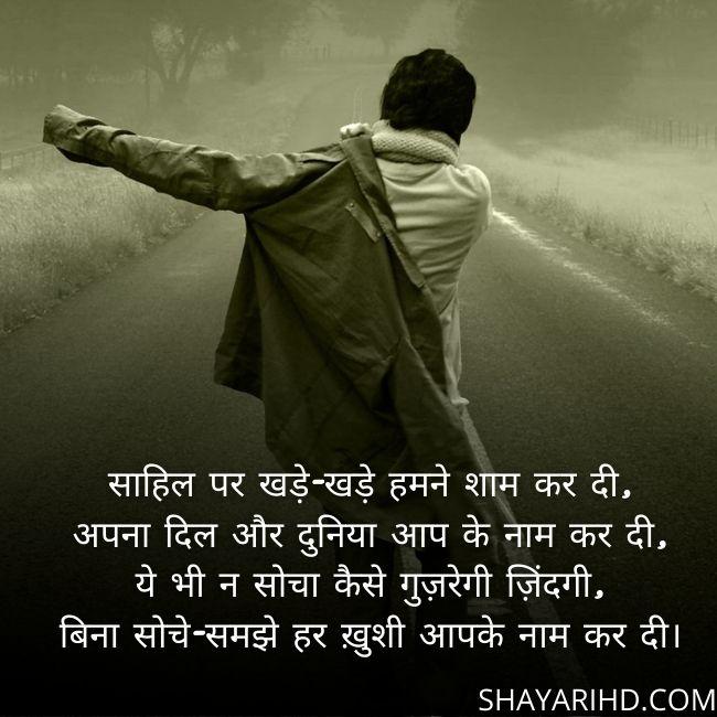 Best Dosti Shayari In Hindi | Best Shayari In Hindi On Dosti