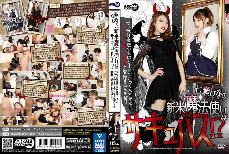 ARM-860 Hina Nanase's Novice Wizard Is A Succubus! ? Buriburi Is A Yankee Temperament With Semen Cum? Turn Into A Devil! !