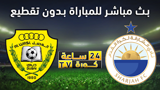 موعد مباراة الوصل والشارقة بث مباشر بتاريخ 19-10-2019 دوري الخليج العربي الاماراتي