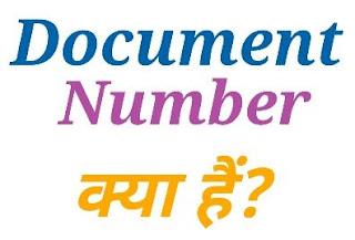 Document Number क्या होता है