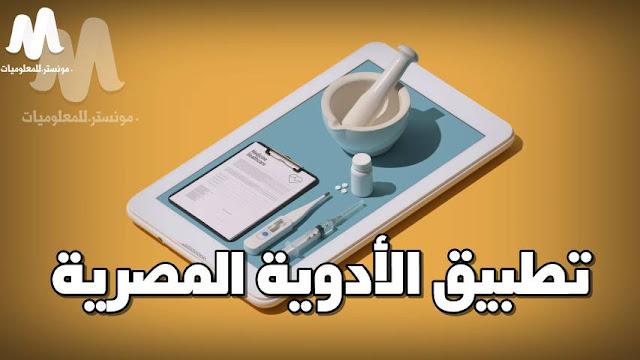 تحميل تطبيق الأدوية المصرية Drug eye index