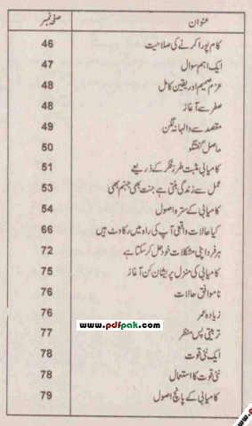 Contents of Taraqqi Ke 15 Usool