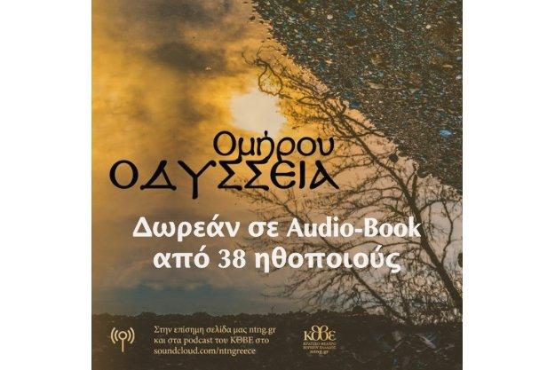 Δωρεάν η Ομήρου Οδύσσεια σε Audio Book
