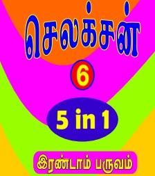 3,4,5,6,7,8 Guides - Term 2 - All Subjects - Tamil & English Medium (Updated)