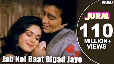 जब कोई बात बिगड़ जाए - Jab Koi Baat Bigad Jaaye Lyrics (Kumar Sanu, Sadhna Sargam, Jurm)