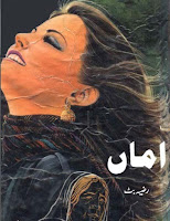 Amman Novel by Razia Butt