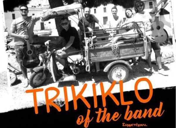 """Νυχτερινό καλοκαιρινό πάρτι με ένα """"Trikiklo"""" στο Κιβέρι"""