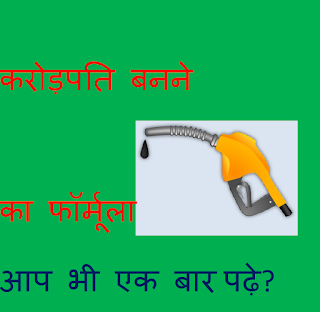 online apply for petrol pump dealership |पेट्रोल पंप के लिए ऑनलाइन आवेदन कैसे करे in hindi| reliance petrol pump kese khole| hp petrol pump kese khole|how to take petrol pump dealership