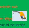 online apply for petrol pump dealership |पेट्रोल पंप के लिए ऑनलाइन आवेदन कैसे करे in hindi| reliance petrol pump kese khole| hp petrol pump kese khole|how to take petrol pump dealership