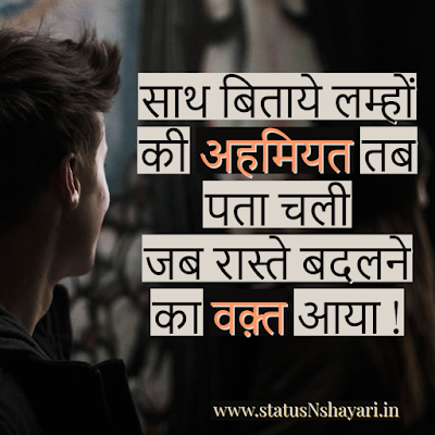Lamho ki Ahmiyat Hindi Shayari