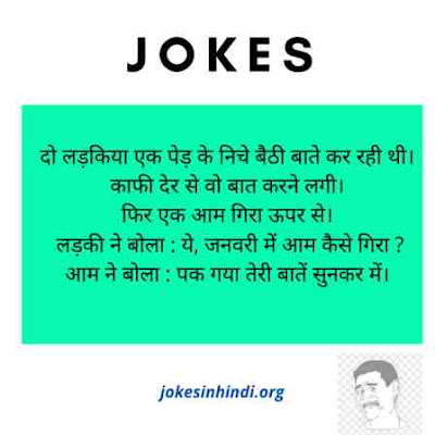 Very Funny Jokes in Hindi For Friends