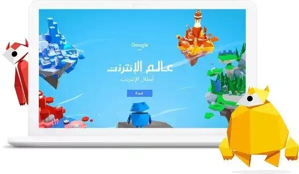 ''منصة أبطال الإنترنت'' خدمة من جوجل تهدف لتعليم الأطفال كيفية استكشاف الإنترنت بأمان
