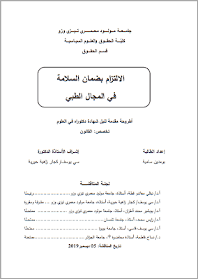 أطروحة دكتوراه: الالتزام بضمان السلامة في المجال الطبي PDF
