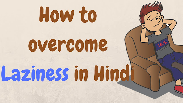 How to overcome laziness in Hindi