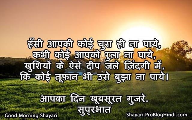 good morning shayari for boyfriend